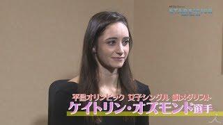 『スターズ・オン・アイス JAPAN TOUR 2018』出演者インタビュー:ケイトリン・オズモンド【TBS】 オズモンド 検索動画 3