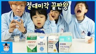우유 맞히기 끝판왕! 흰우유 맛 구분 가능? (벌칙주의ㅋ) ♡ 편의점 인기우유 먹방 놀이 챌린지 milk challenge family | 말이야와친구들 MariAndFriends