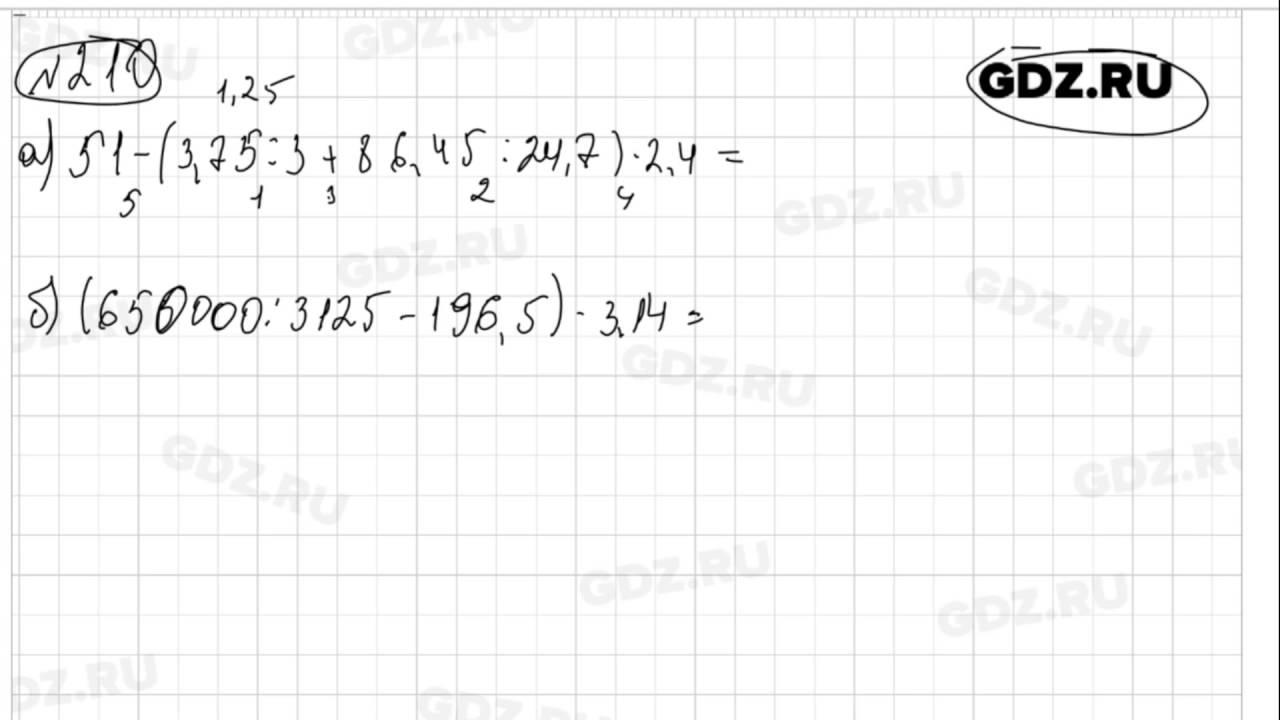 гдз всевсе.ру по математике 6 класс