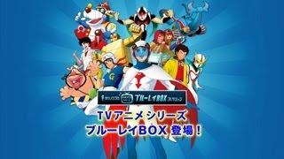 タツノコプロ テレビアニメシリーズ ブルーレイBOXコレクション ブルーレイ 検索動画 27