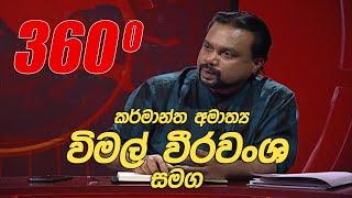 360 | With Wimal Weerawansa ( 2021 - 01 - 11 ) Thumbnail