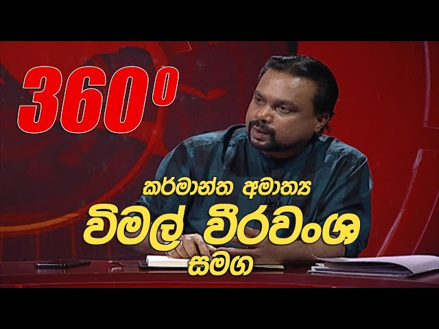360 | With Wimal Weerawansa ( 2021 - 01 - 11 )
