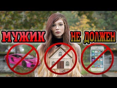 МУЖИК НЕ ДОЛЖЕН - КАРИНА