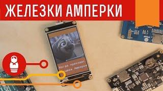 Сенсорные дисплеи Nextion для Arduino и Raspberry Pi. Железки Амперки
