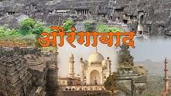 औरंगाबाद जिल्ह्याची संपूर्ण माहिती | Aurangabad District