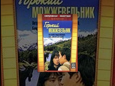 Горький можжевельник (1985) фильм