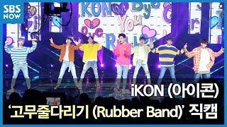 SBS [????] - iKON (???) '?????? (Rubber Band)' ?? ??ver. / SBS 'INKIGAYO'