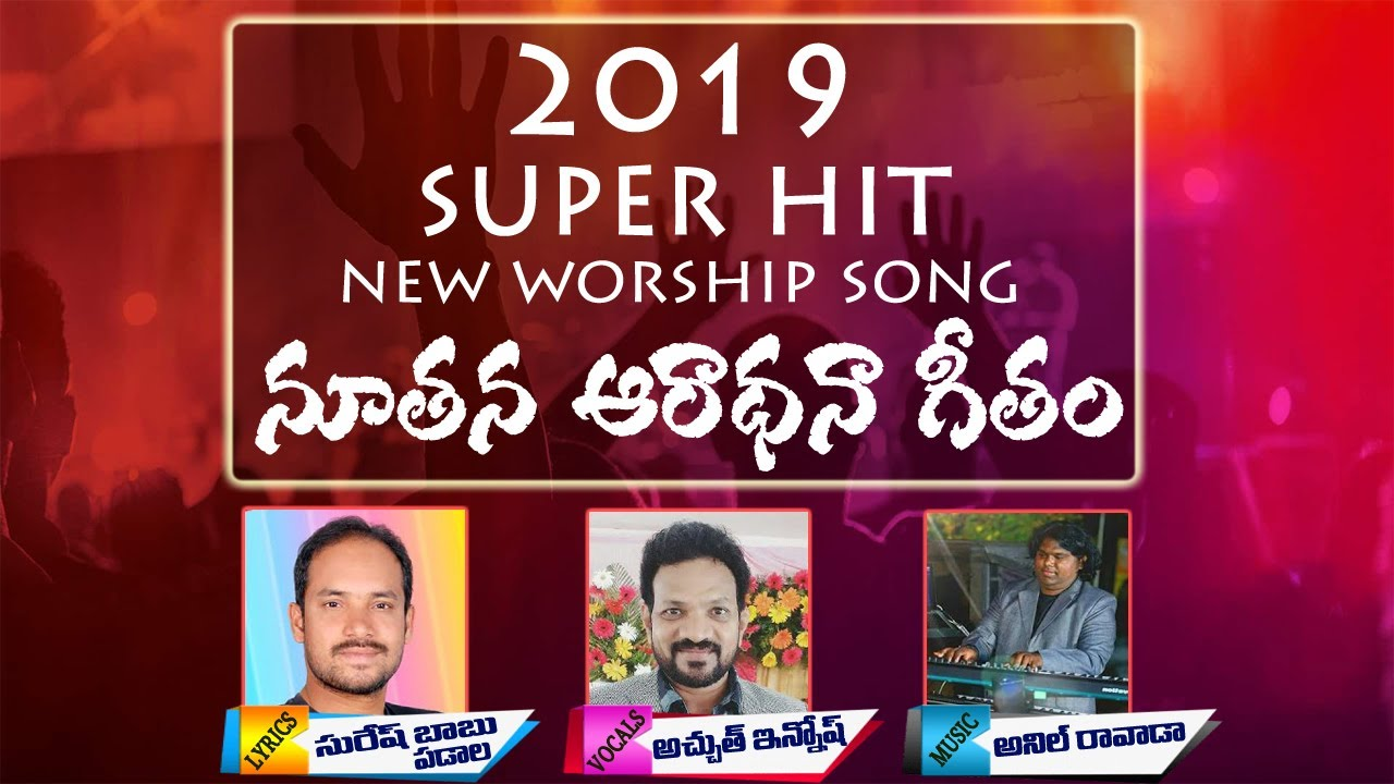 తర తరములు ఉన్నవాడు 2019 Latest Telugu Christian Song||PADALA SURESHBABU||ATCHYUTH ENOSH||ANIL RAVADA