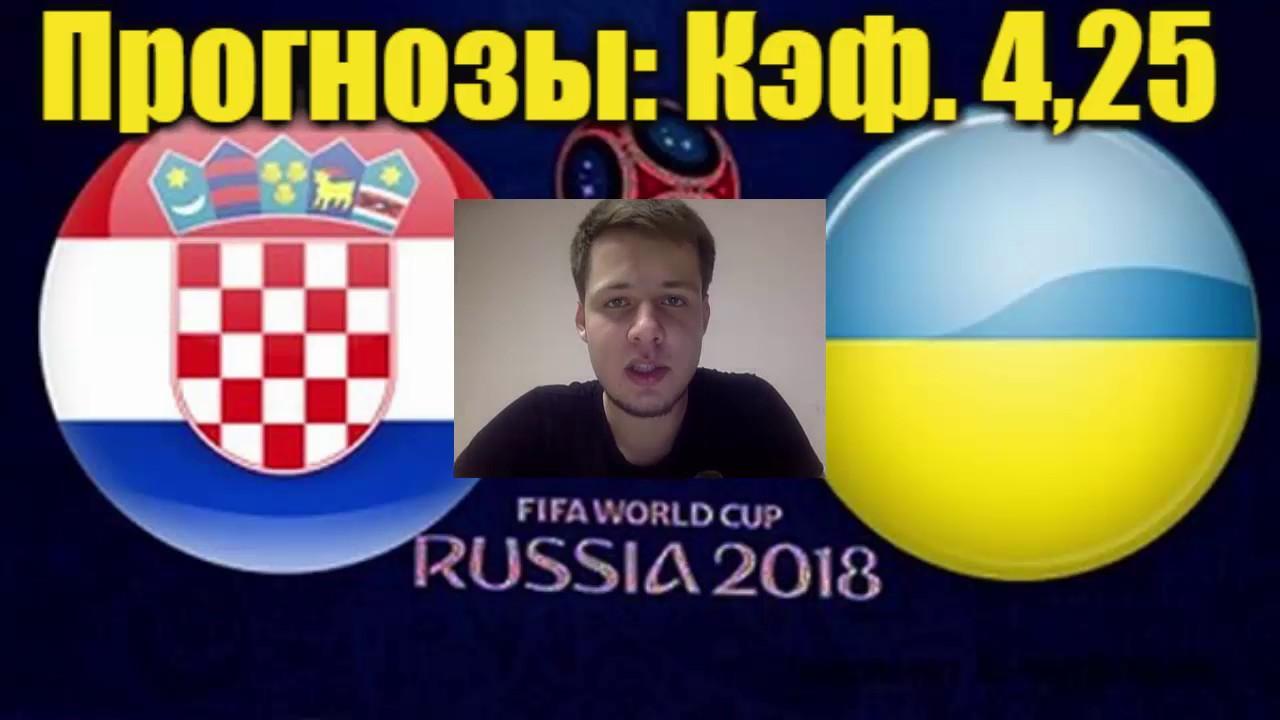топ прогнозы на спорт украина