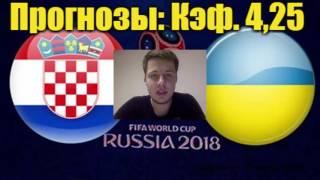 Хорватия - Украина. Прогнозы: Кэф. 4,25