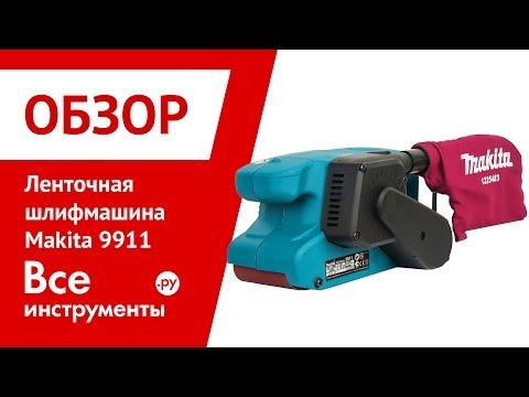 Ленточная шлифмашина MAKITA 9911