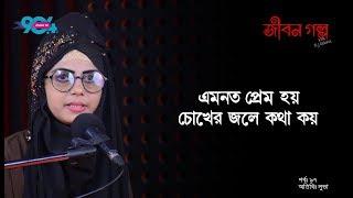 JIBON GOLPO I Epi : 97 I RJ Kebria I Dhaka FM 90.4 I Luva