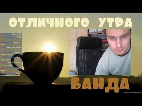 видео: Отличного утра, банда. =))) Прайм ворлд.