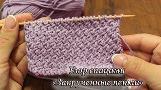 Узор спицами «Закрученные петли»,  видео | Knitting patterns «Purl-Twist Fabric»