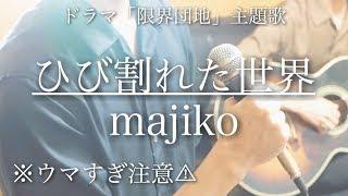 【ウマすぎ注意⚠︎ 】ひび割れた世界/majiko ドラマ「限界団地」主題歌 鳥と馬が歌うシリーズ