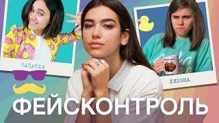 Фейсконтроль | DUA LIPA судит по внешности Tatarka, Музыченко, Лиззку, Луну, Севидова