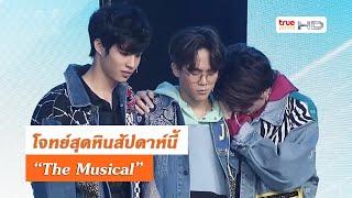 CUTEBOY THAILAND กับโจทย์ The Musical สัปดาห์นี้