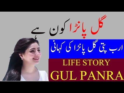 Gul Panra Life Story  || Gul Panra Ki Kahani Urdu/Hindi