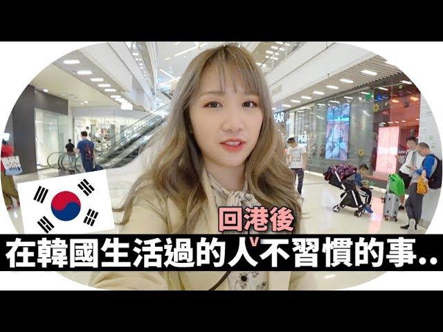[香港Vlog] 在韓國生活過回港後的人感到不習慣的事.. | Mira 咪拉