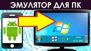 ЛУЧШИЙ ЭМУЛЯТОР АНДРОИД ▣- Компьютерщик