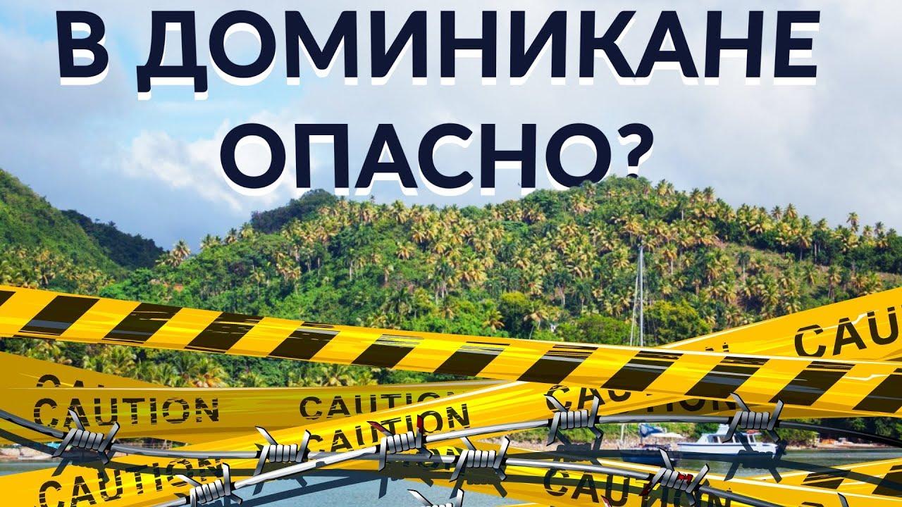 Опасно ли в Доминикане? Чем опасна Доминикана. Опасно ли отдыхать в Доминикане.