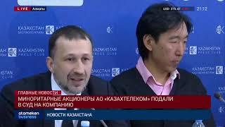 Новости Казахстана. Выпуск от 11.02.19