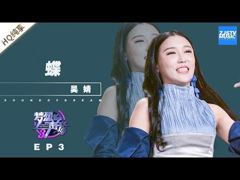 [ 纯享 ]吴婧《蝶》《梦想的声音3》EP3 20181109 /浙江卫视官方音乐HD/