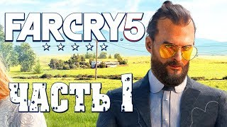Прохождение Far Cry 5 — Часть 1: ОТЕЦ ИОСИФ СИД!
