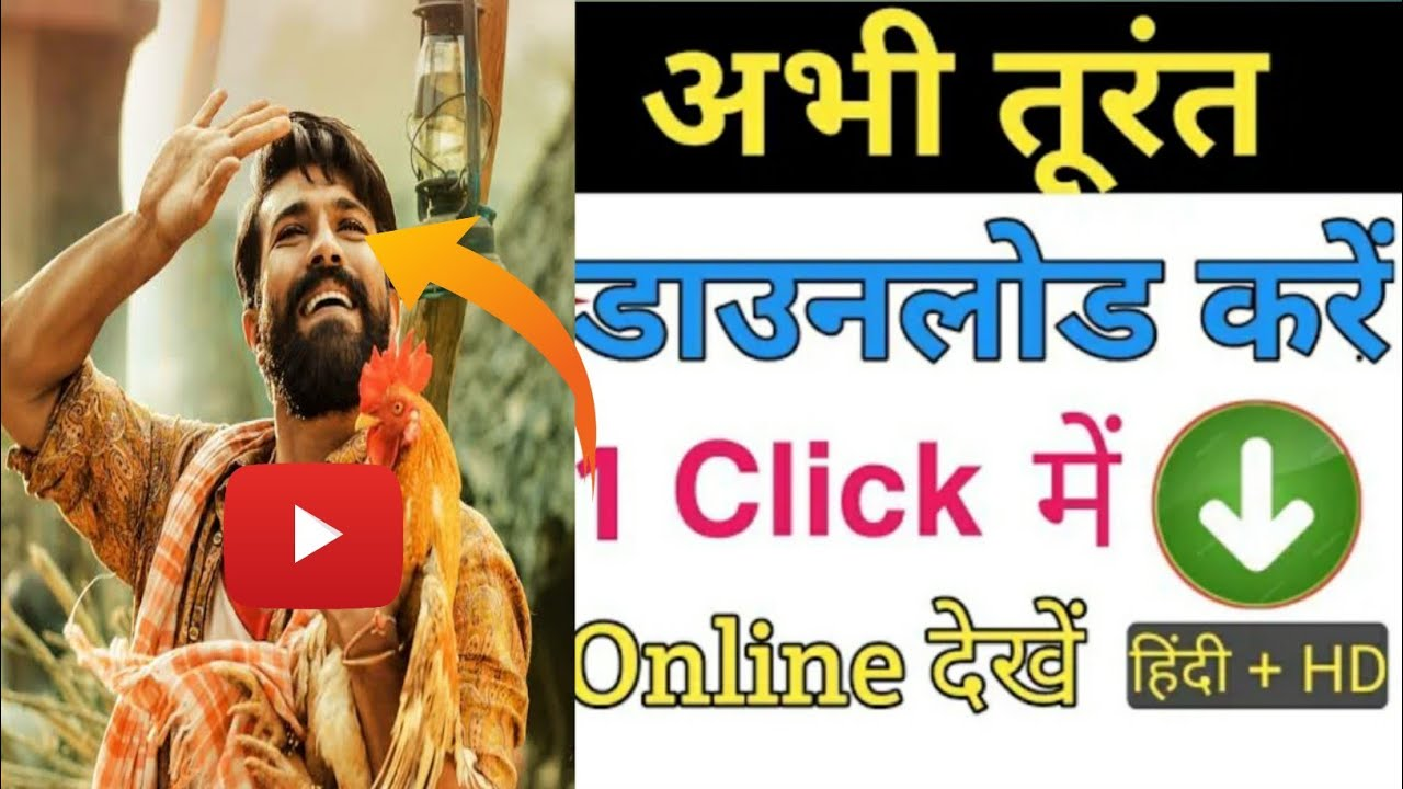 Download how to download rangasthalam movie hindi dubbed | how to download rangasthalam full movie  in hindi