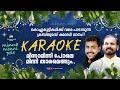 MINNAMINNI POLE Karaoke (Lyrical) | Super Hit CHRISTMAS Carol Song | Fr Shaji Thumpechirayil