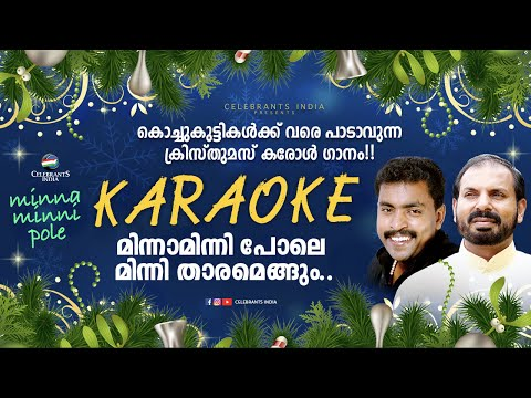 MINNAMINNI POLE Karaoke | Christmas | Super Hit Christmas Song | Fr Shaji Thumpechirayil