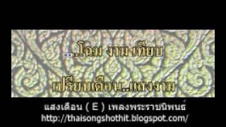 เพลงแสงเดือน เพลงพระราชนิพนธ์ - YouTube.flv