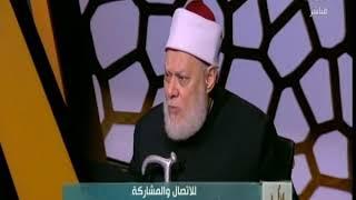 علي جمعة يوضح حقيقة «يُستحب الذهاب لصلاة العيد صائمًا».. فيديو