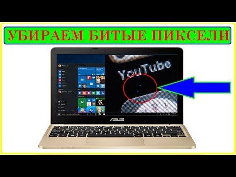 Как убрать битый пиксель на ноутбуке