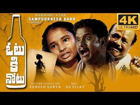 ఓటు కి నోటు || Latest Voter Awerness Short film ||Telangana Elections 2018 || Bvm Creations