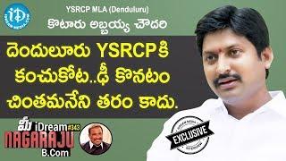 YSRCP MLA (Denduluru) Kotaru Abbayya Chowdary Full Interview    మీ iDream Nagaraju B.Com #343