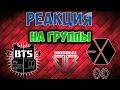 РЕАКЦИЯ на группы BTS DOPE BIGBANG FANTASTIC BABY EXO Lotto mp3