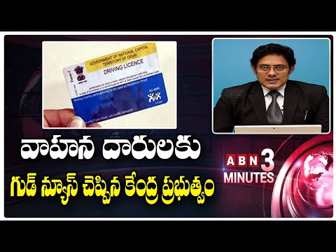 Govt Extends Validity of Driving Licence, Vehicle Documents till Spe 30   ABN 3 Minutes teluguvoice