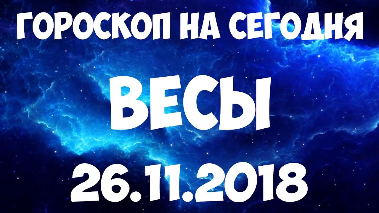 ВЕСЫ гороскоп на 26 ноября 2018 года