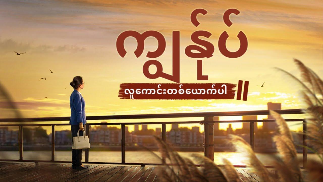 2019 Myanmar Christian Movie (ကျွန်ုပ် လူကောင်းတစ်ယောက်ပါ။)