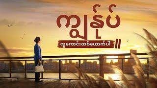 2019 Myanmar Christian Movie (ကျွန်ုပ် လူကောင်းတစ်ယောက်ပါ။) | Be an Honest Man Blessed by the Lord