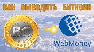 Перевод биткоинов с Blockchain на WebMoney кошелек