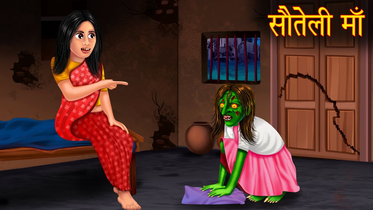 सौतेली माँ | Step Mother & Witch | Stories in Hindi | Moral Stories