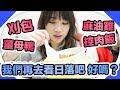 【台灣美食】香港人和日本人對控肉飯的評價是?   Mira