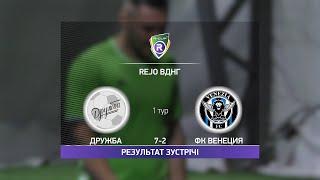 Обзор матча Дружба ФК Венеция Турнир по мини футболу в Киеве
