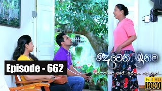Deweni Inima | Episode 662 21st August 2019 Thumbnail