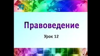 Правоведение. Урок 12. Основы административного права. Основы уголовного права