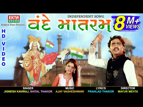 Vande Mataram || HD VIDEO || JIGNESH KAVIRAJ || SHITAL THAKOR || EKTA SOUND