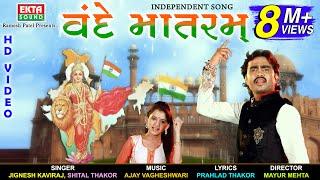 Vande Mataram || HD VIDEO || JIGNESH KAVIRAJ || SHITAL THAKOR || EKTA SOUND