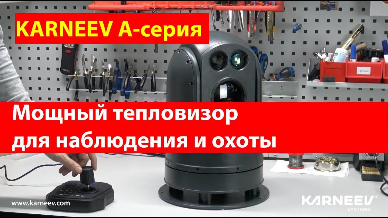 KARNEEV А серия - автомобильный тепловизор для охоты и наблюдения